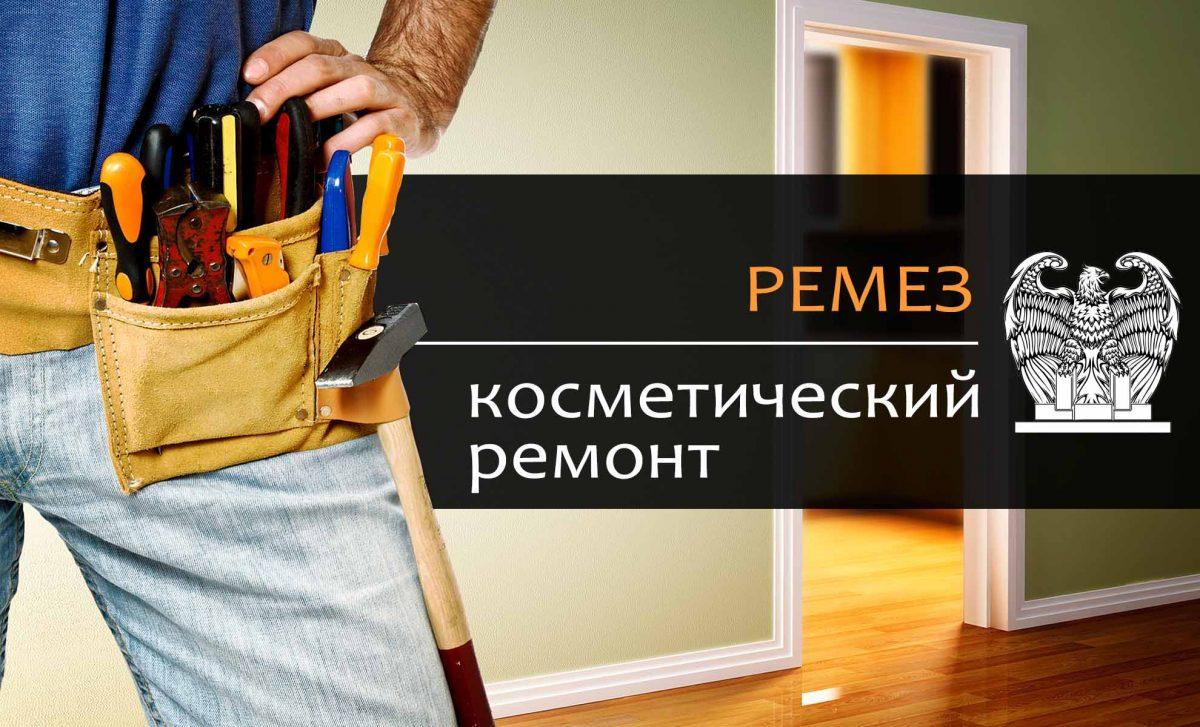 косметический ремонт зданий